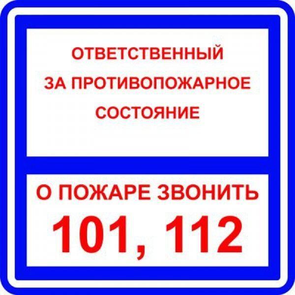 ответственный за противопожарную безопасность приказ о назначении образец