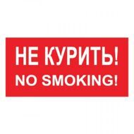 T13 Не курить! No smoking! (Пленка 150 х 300)